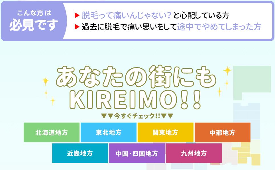 kireimo_b